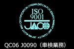 松本自動車は車検業務のISO、ISO9001を取得しております
