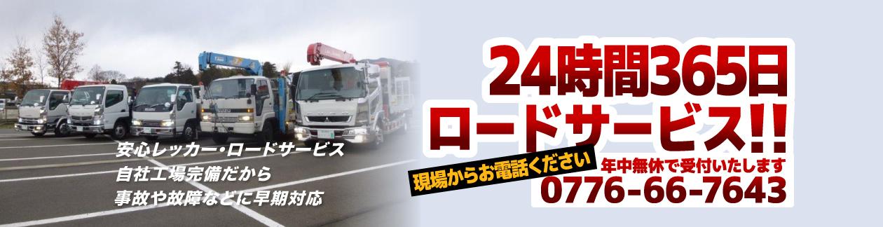 24時間365日 ロードサービス