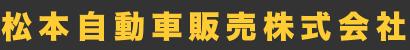 松本自動車販売株式会社